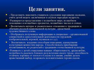 Цели занятия. -Продолжить знакомить учащихся с русскими народными сказками,