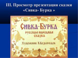 III. Просмотр презентации сказки «Сивка- Бурка »