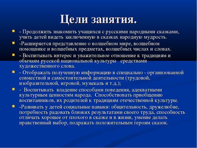Цели занятия. -Продолжить знакомить учащихся с русскими народными сказками,...