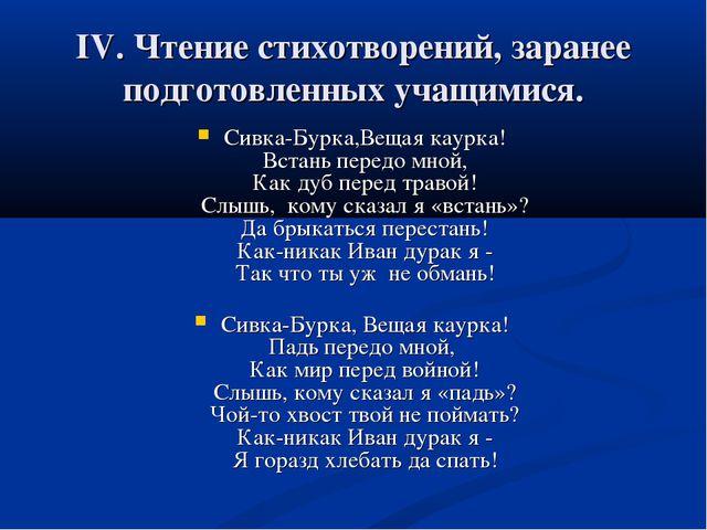 IV. Чтение стихотворений, заранее подготовленных учащимися. Сивка-Бурка,Вещая...