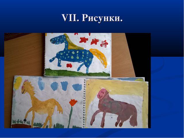 VII. Рисунки.
