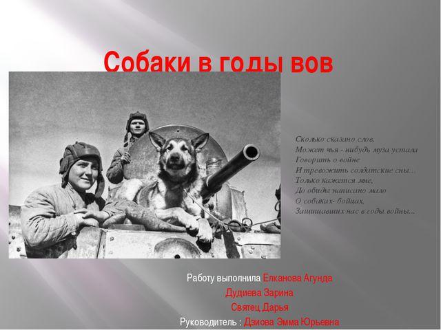 Собаки в годы вов Работу выполнила Елканова Агунда Дудиева Зарина Святец Дарь...