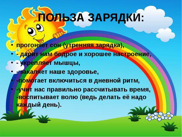 ПОЛЬЗА ЗАРЯДКИ: прогоняет сон (утренняя зарядка), - дарит нам бодрое и хороше...