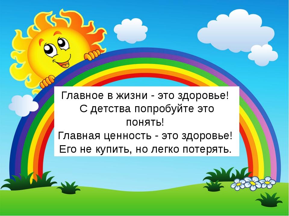 Главное в жизни - это здоровье! С детства попробуйте это понять! Главная ц...