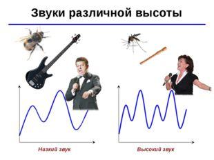 © Ю.А. Чиркин МОУ СОШ №19 г. Мичуринск, 2009-2010 Звуки различной высоты Низк