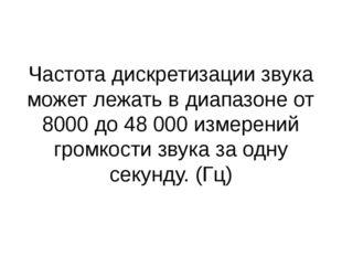 Частота дискретизации звука может лежать в диапазоне от 8000 до 48 000 измере