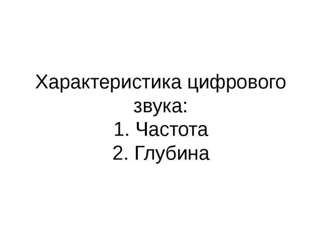 Характеристика цифрового звука: 1. Частота 2. Глубина