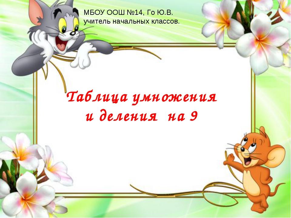 Таблица умножения и деления на 9 МБОУ ООШ №14, Го Ю.В. учитель начальных клас...