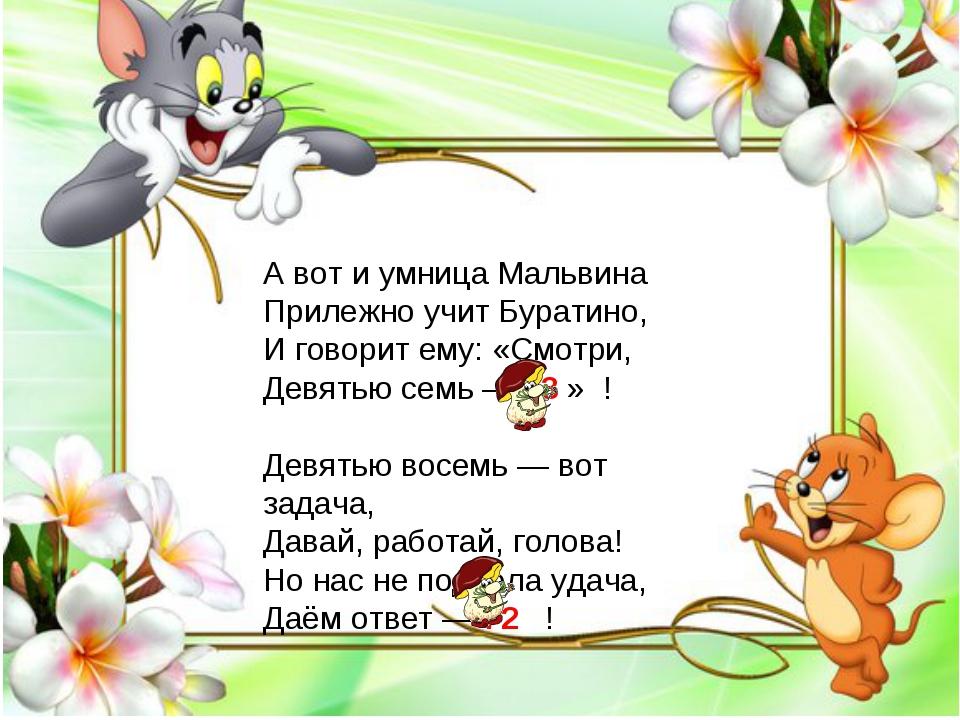 А вот и умница Мальвина Прилежно учит Буратино, И говорит ему: «Смотри, Девят...