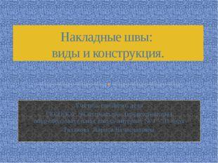 Учитель швейного дела ГКС(К)ОУ №Специальная (коррекционная) общеобразовательн