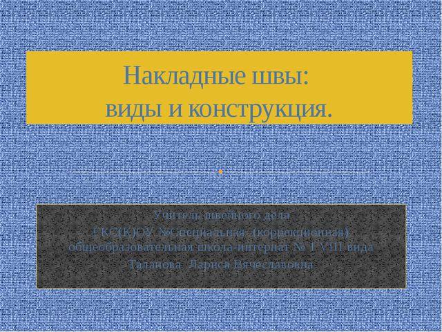Учитель швейного дела ГКС(К)ОУ №Специальная (коррекционная) общеобразовательн...