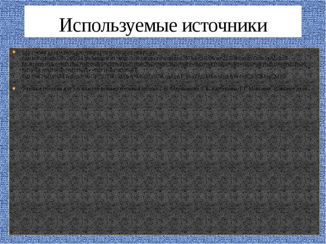 http://www.google.ru/imgres?imgurl=http://loskutkova.ru/wp-content/uploads/20...