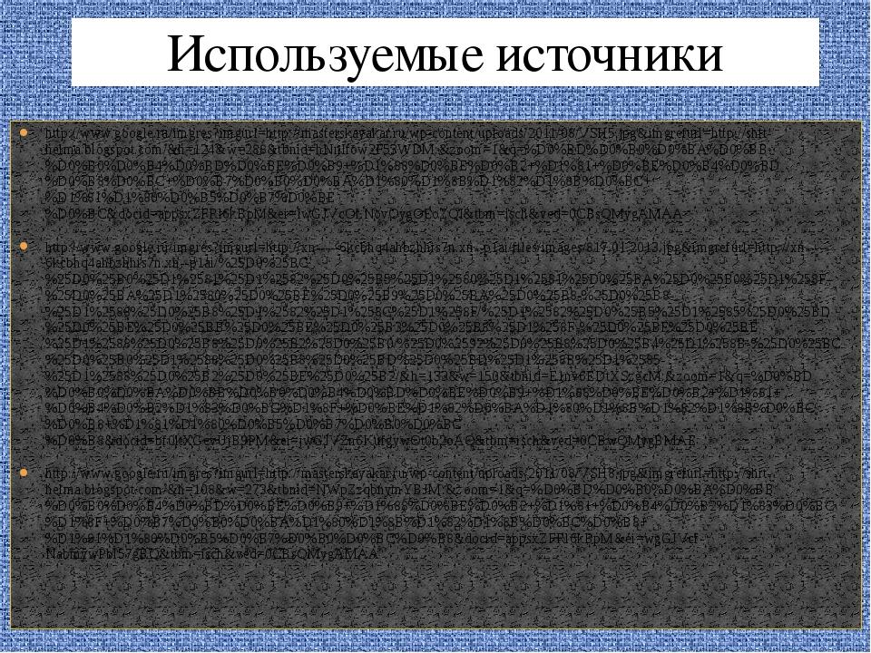 http://www.google.ru/imgres?imgurl=http://masterskayakar.ru/wp-content/upload...