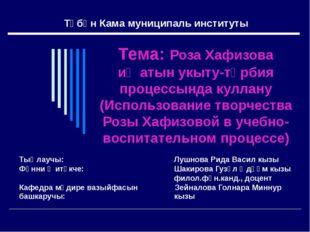 Тема: Роза Хафизова иҗатын укыту-тәрбия процессында куллану (Использование тв