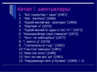 """Китап җыентыклары: , , """"Кыңгыраулар җыры"""" (1967) """"Моң билгесе"""" (1968) """"Курай"""
