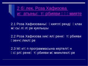 2 бүлек. Роза Хафизова иҗатының тәрбияви әһәмияте 2.1 Роза Хафизованың әкиятл