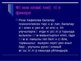 Фәнни хезмәтнең төп фикере Роза Хафизова балалар психологиясен тирән аңлап, б