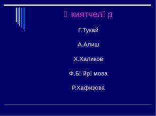 Әкиятчеләр Г.Тукай А.Алиш Х.Халиков Ф.Бәйрәмова Р.Хафизова