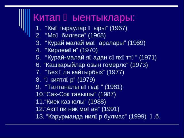 """Китап җыентыклары: , , """"Кыңгыраулар җыры"""" (1967) """"Моң билгесе"""" (1968) """"Курай..."""