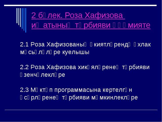 2 бүлек. Роза Хафизова иҗатының тәрбияви әһәмияте 2.1 Роза Хафизованың әкиятл...