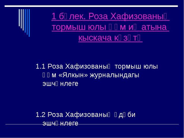 1 бүлек. Роза Хафизованың тормыш юлы һәм иҗатына кыскача күзәтү 1.1 Роза Хафи...