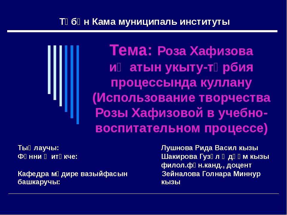 Тема: Роза Хафизова иҗатын укыту-тәрбия процессында куллану (Использование тв...