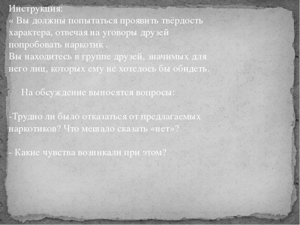 Инструкция: « Вы должны попытаться проявить твёрдость характера, отвечая на у...