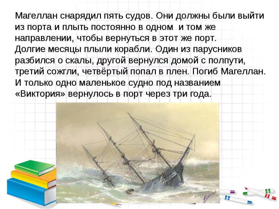 Магеллан снарядил пять судов. Они должны были выйти из порта и плыть постоянн...
