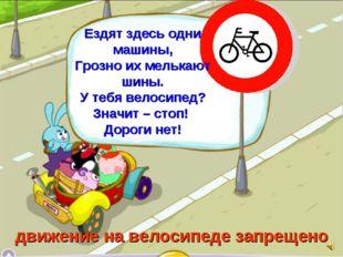Ездят здесь одни машины, Грозно их мелькают шины. У тебя велосипед? Значит –