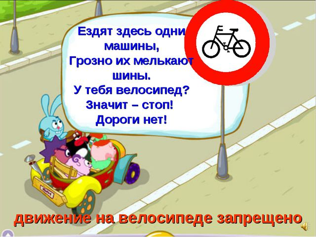 Ездят здесь одни машины, Грозно их мелькают шины. У тебя велосипед? Значит –...