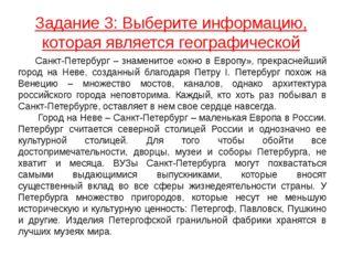 Задание 3: Выберите информацию, которая является географической Санкт-Петерб