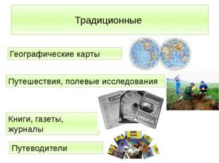Традиционные Географические карты Путешествия, полевые исследования Книги, га