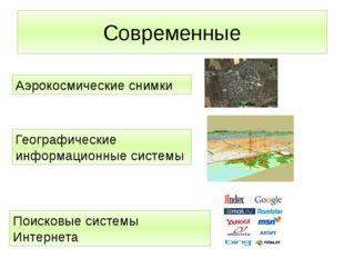 Современные Аэрокосмические снимки Географические информационные системы Поис