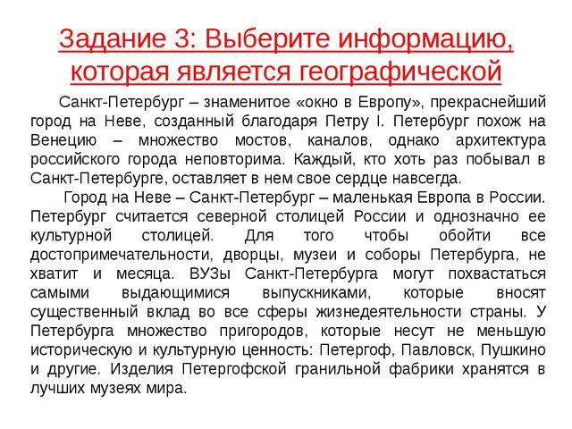 Задание 3: Выберите информацию, которая является географической Санкт-Петерб...