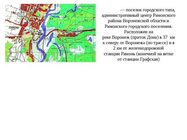 Рамо́нь—поселок городского типа, административный центрРамонского района В...