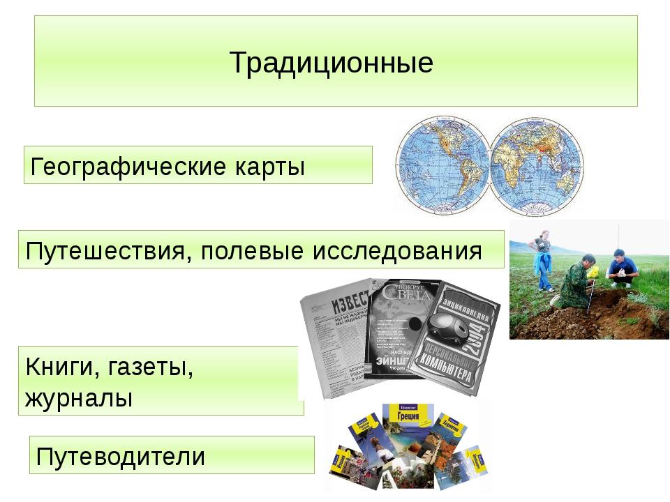 Традиционные Географические карты Путешествия, полевые исследования Книги, га...