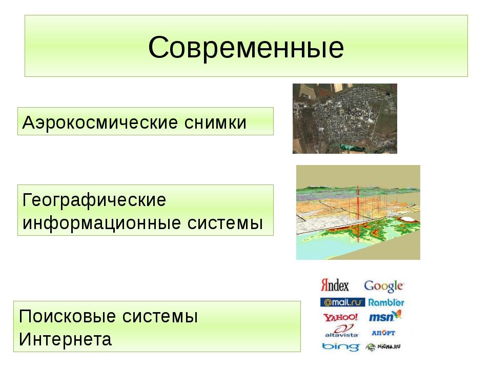 Современные Аэрокосмические снимки Географические информационные системы Поис...