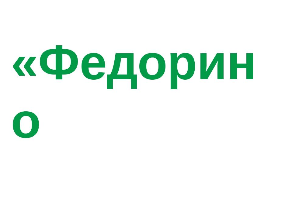 «Федорино горе»
