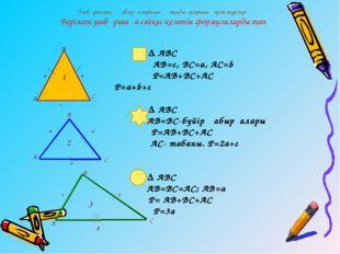 ∆ АВС АВ=c, BC=a, AC=b P=AB+BC+AC P=a+b+c ∆ АВС AB=BC-бүйір қабырғалары P=AB