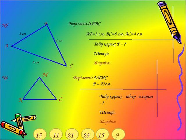 А Д А И З А В 3 см 4 см 8 см Берілгені:∆АВС АВ=3 см, ВС=8 см, АС=4 см Табу ке...