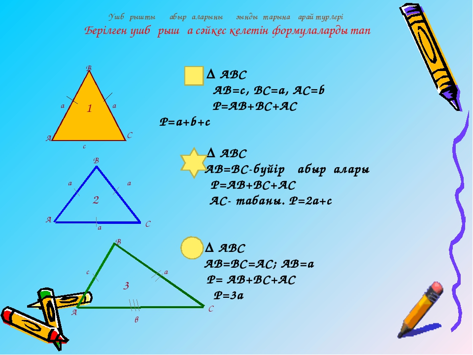 ∆ АВС АВ=c, BC=a, AC=b P=AB+BC+AC P=a+b+c ∆ АВС AB=BC-бүйір қабырғалары P=AB...