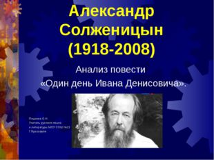 Александр Солженицын (1918-2008) Анализ повести «Один день Ивана Денисовича».