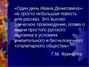 «Один день Ивана Денисовича»- не просто небольшая повесть или рассказ. Это вы