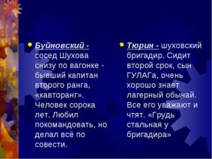 Буйновский - сосед Шухова снизу по вагонке - бывший капитан второго ранга, «к