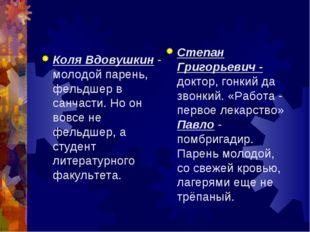 Коля Вдовушкин - молодой парень, фельдшер в санчасти. Но он вовсе не фельдшер