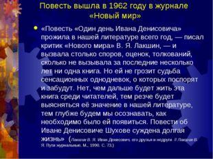 Повесть вышла в 1962 году в журнале «Новый мир» «Повесть «Один день Ивана Ден