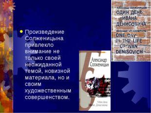 Произведение Солженицына привлекло внимание не только своей неожиданной темой