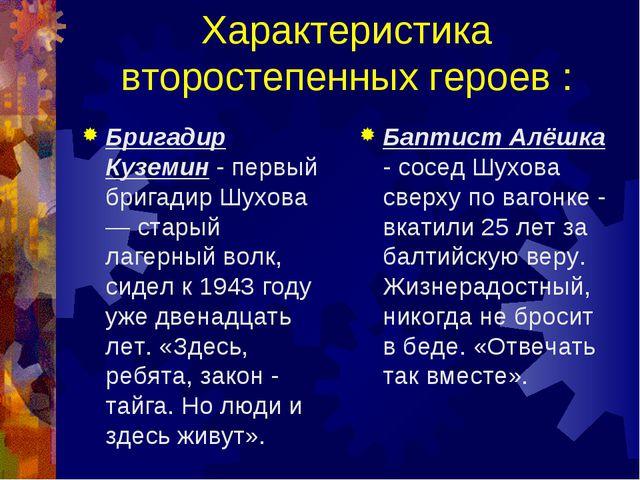 Характеристика второстепенных героев : Бригадир Куземин - первый бригадир Шух...