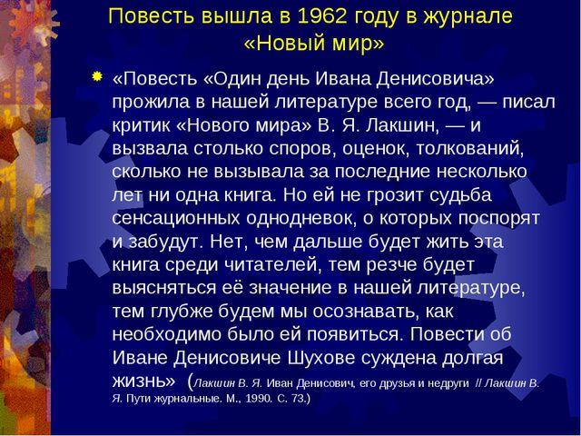 Повесть вышла в 1962 году в журнале «Новый мир» «Повесть «Один день Ивана Ден...