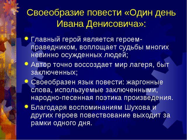 Своеобразие повести «Один день Ивана Денисовича»: Главный герой является геро...